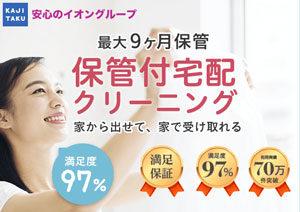 カジタク宅配-イオングループ